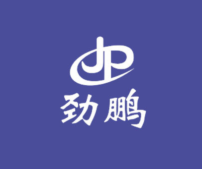 劲鹏-JP