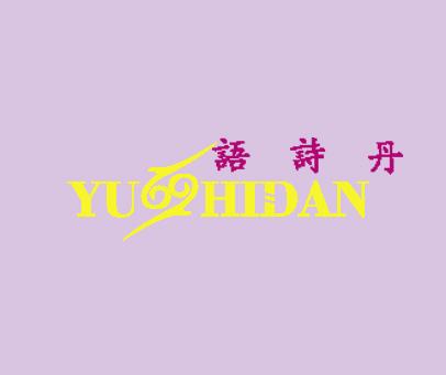 语诗丹-YUHIDAN