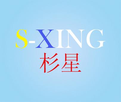 杉星-S-XING
