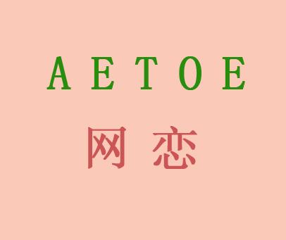 网恋-AETOE