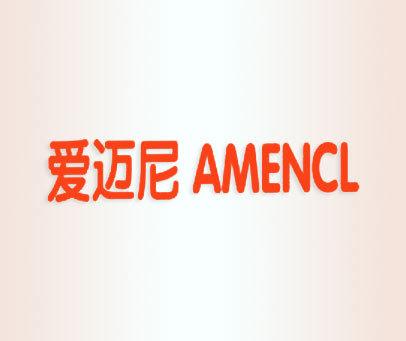 爱迈尼-AMENCL