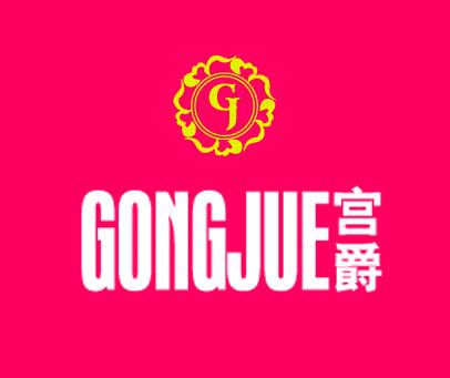 宫爵-GJ