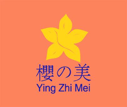 樱美-YINGZHIMEI