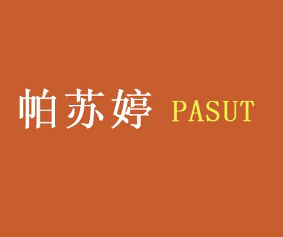 帕苏婷-PASUT