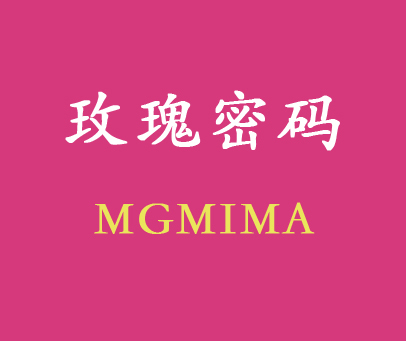 玫瑰密码-MGMIMA
