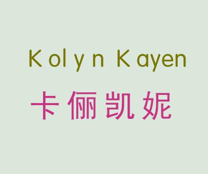 卡俪凯妮-COLYNKAYEN