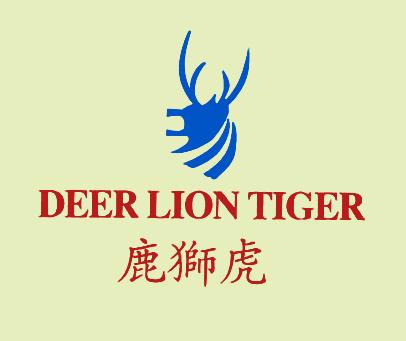鹿狮虎-DEERLIONTIGER