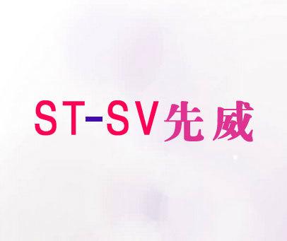 先威-ST-SV