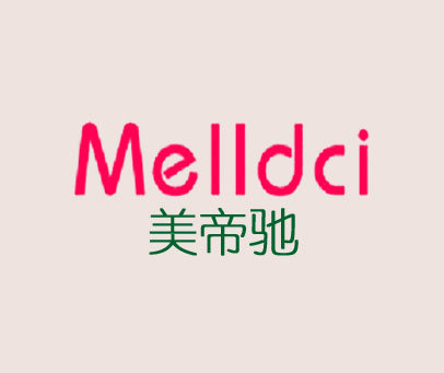 美帝驰-MELLDCI