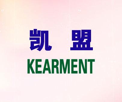 凯盟-KEARMENT