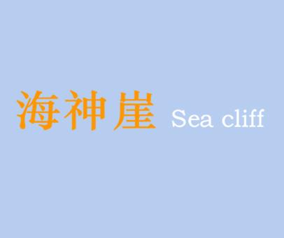 海神崖-SEACLIFF