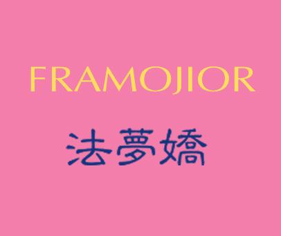 法梦娇-FRAMOJIOR