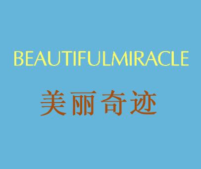 美丽奇迹-BEAUTIFULMIRACLE