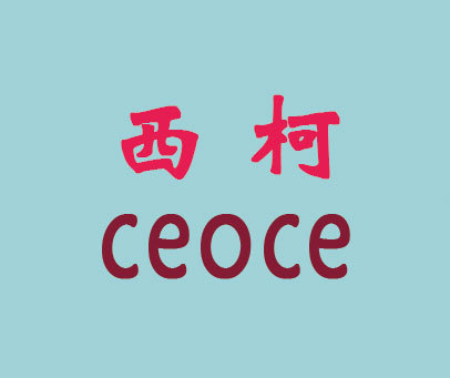 西柯-CEOCE