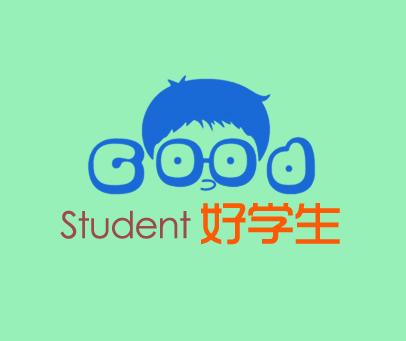 好学生-GOODSTUDENT