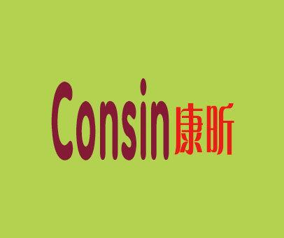 康昕-CONSIN