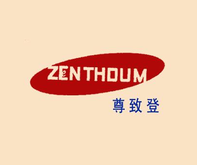 尊致登-ZENTHDUM