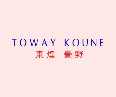 东煌豪野-TOWAYKOUNE