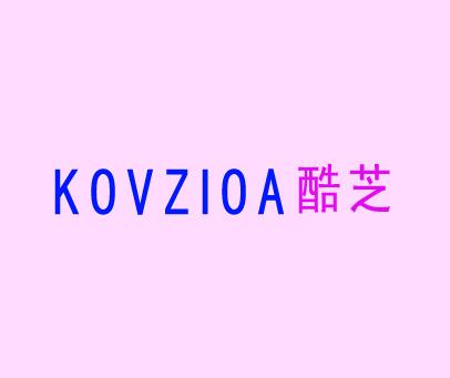 酷芝-KOVZIOA