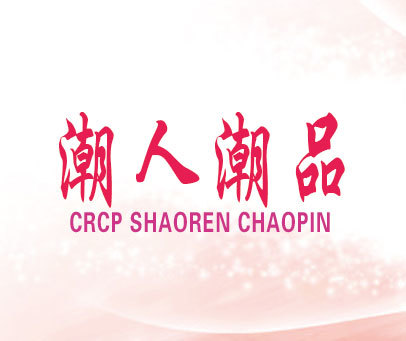 潮人潮品CRCPCHAORENCHAOPIN