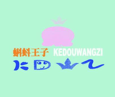 蝌蚪王子-KDWZ