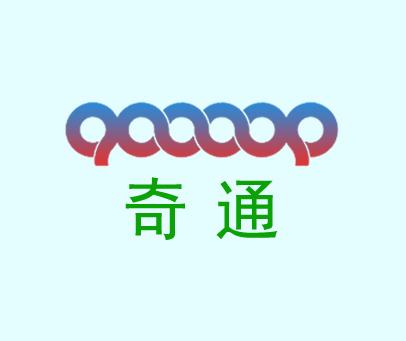 奇通-QOOOOP