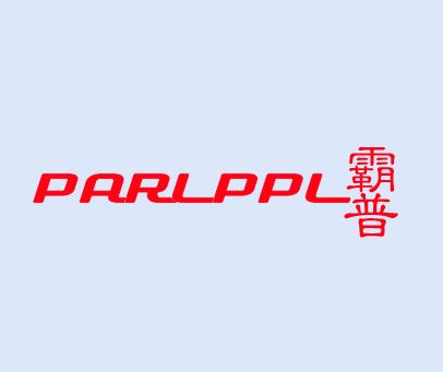 霸普-PARLPPL