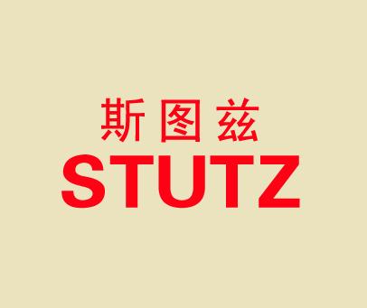 斯图兹-STUTZ