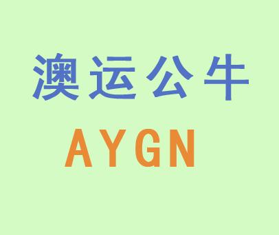澳运公牛-AYGN