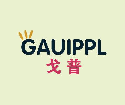 戈普-GAUIPPL