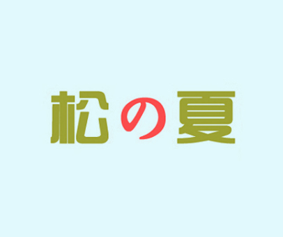 松之夏-SONGZHIXIA
