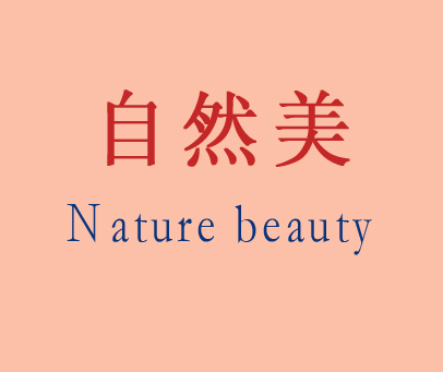 自然美-NATUREBEAUTY