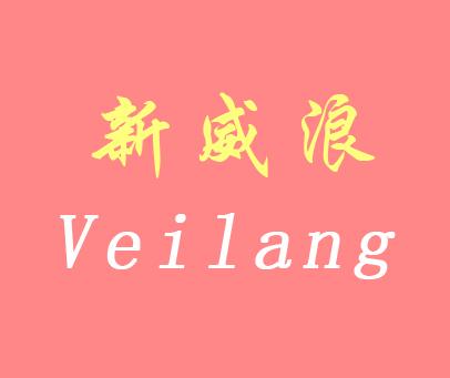 新威浪-VEILANG