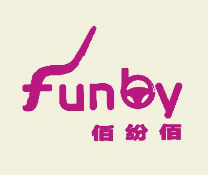 佰纷佰-FUNBY