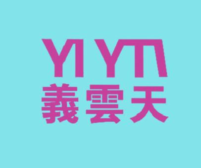 义云天-YIYTI