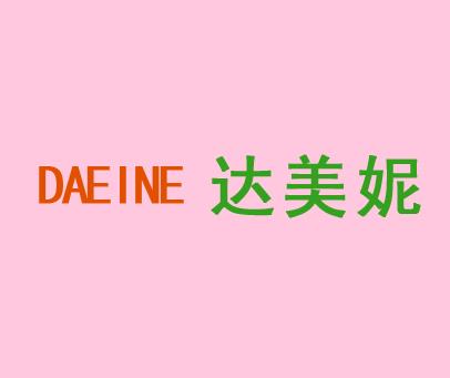 达美妮-DAEINE