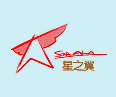 星之翼-STARALA