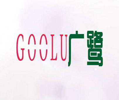广鹭-GLU