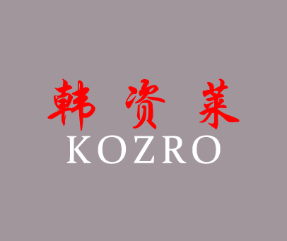韩资莱-KOZRO