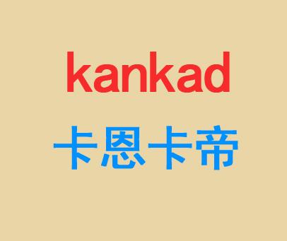 卡恩卡帝-KANKAD