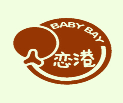 贝恋港-BABYBAY