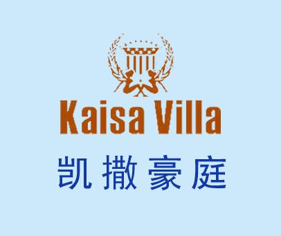 凯撒豪庭-KAISAVILLA