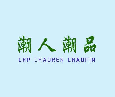 潮人潮品-CRCPCHAORENCHAOPIN