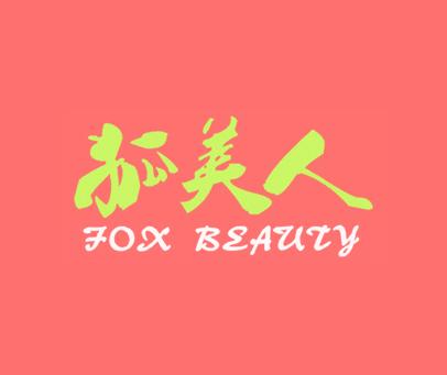 狐美人-FOXBEAUTY