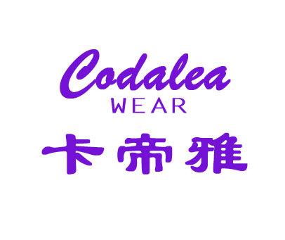 卡帝雅-CODALEA