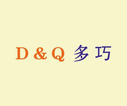 多巧-D&Q