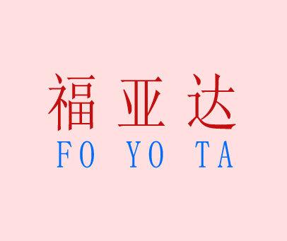 福亚达-FOYOTA