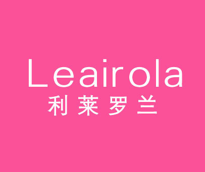 利莱罗兰-LEAIROLA