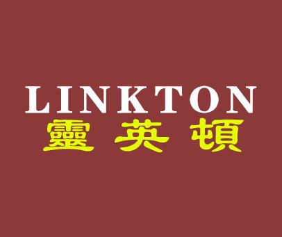 灵英顿-LINKTON