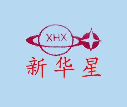 新华星-XHX